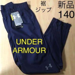 UNDER ARMOUR - 新品タグ付き アンダーアーマー パンツ ズボン 140 ネイビー 裾ジップ付き