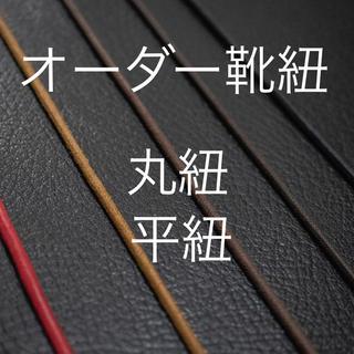 靴紐 革靴(ドレス/ビジネス)