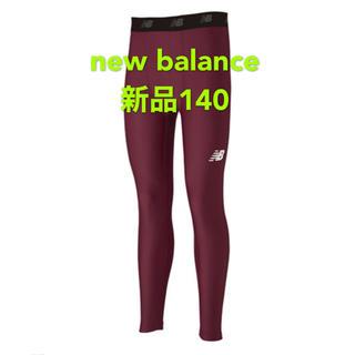 ニューバランス(New Balance)の新品140 new balance ストレッチインナーロングパンツ  タイツ(ウェア)