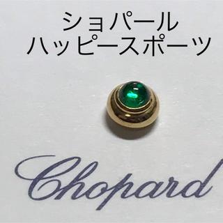 ショパール(Chopard)の時計工具 時計部品 ショパール ハッピースポーツ リューズ(腕時計(アナログ))