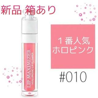 Dior - 【新品】1番人気 マキシマイザー 010 ホロピンク