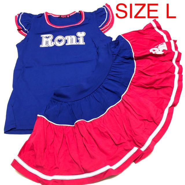 RONI(ロニィ)のO3 RONI 訳あり新品 セットアップ キッズ/ベビー/マタニティのキッズ服女の子用(90cm~)(その他)の商品写真