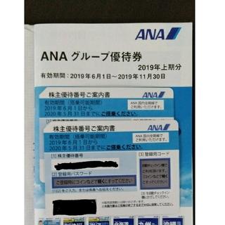 ANA(全日本空輸) - ANA 株主優待券 2枚 2020年5月31日まで