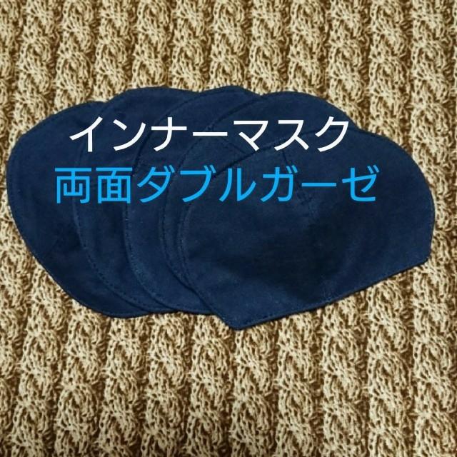 マスク 頭痛 耳 / 【ゆうこうママ様専用】インナーマスクの通販