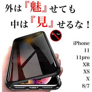iphoneケース 全面保護 360度フルカバー マグネット 覗き見防止 新品
