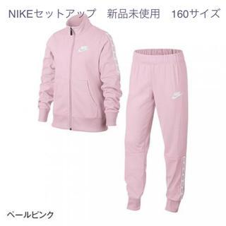 NIKE - NIKEセットアップ160サイズ