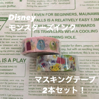 Disney - 【新品!】Disney モンスターズインク マスキングテープ 2本