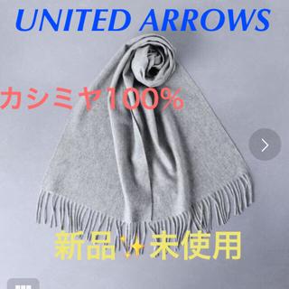 ユナイテッドアローズ(UNITED ARROWS)の ◆<UNITED ARROWS> ソリッド マフラー(マフラー)
