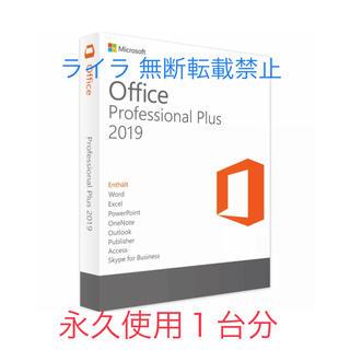 Microsoft - 新品◆ Office 2019 ProPlus(永続版1台分)Windows