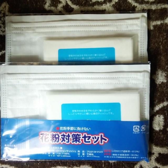白元マスク ヨドバシ / マスクとマスク&ローテーションテッシュのセットの通販 by 笹カマ's shop