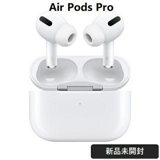 【新品 未開封】AirPods Pro