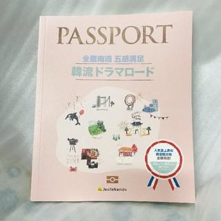 新品 韓流ドラマロード 非売品 韓国 限定品 ガイドブック 旅行ガイド 韓国旅行