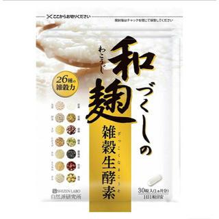 和麹づくしの雑穀生酵素 和こうじ(ダイエット食品)