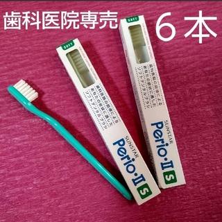 サンスター(SUNSTAR)のPerio Ⅱ 歯科医院専売 プラークコントロール 歯ブラシ サンスター(歯ブラシ/デンタルフロス)