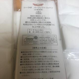 ドクターシーラボ(Dr.Ci Labo)のシーラボ  パーフェクト コットン  10枚入×16袋 計160枚   (コットン)