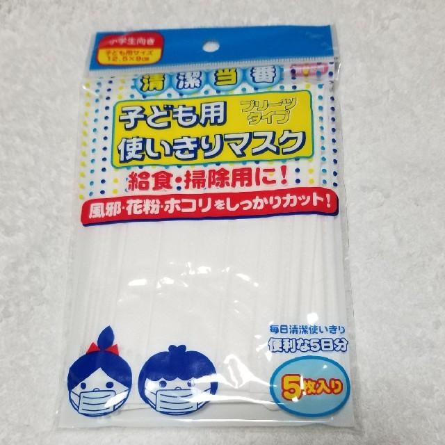マスク販売いつ 、 こども用不織布マスク 5枚入り 清潔当番 新品の通販 by うさぎのぎんちゃん's shop