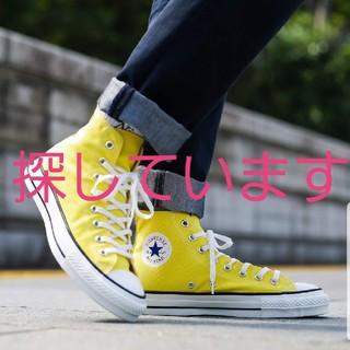 コンバース(CONVERSE)のmade in japan CONVERSE イエロー(スニーカー)