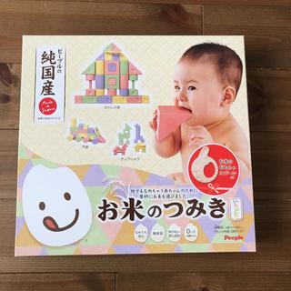 ❰新品未開封❱ 【お米のつみき】 ピープルの純国産 お米のおもちゃシリーズ