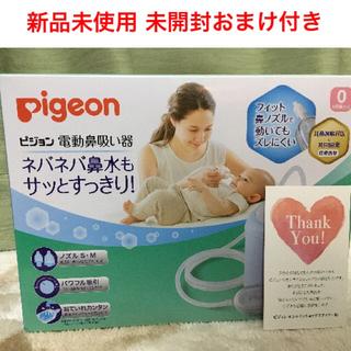 Pigeon - ピジョン 電動鼻吸い器  鼻水キャッチャー付き
