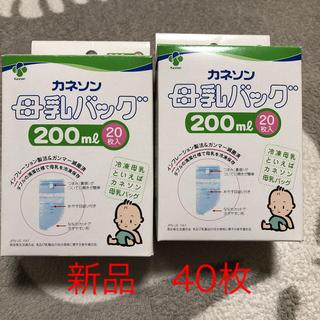 〈新品〉母乳 パック 20枚入り×2計40枚
