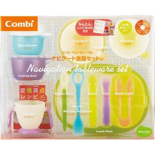 コンビ(combi)のコンビ ナビゲート食器セット【新品】(離乳食器セット)