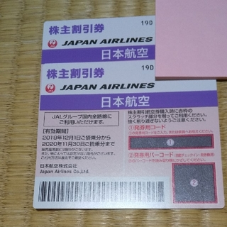JAL株主優待2枚(有効期限2020年11月30日)
