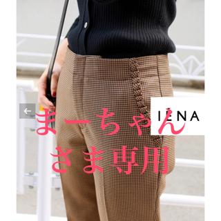 IENA - 極美品★IENA チェックフリルポケットパンツ
