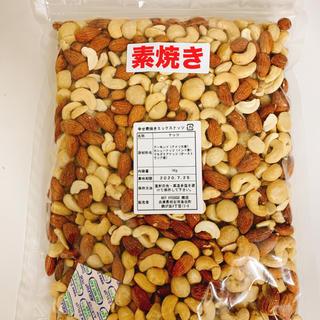 幸せ素焼きミックスナッツ 2kg(豆腐/豆製品)