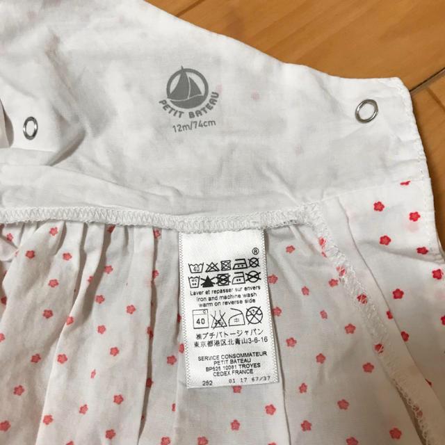 PETIT BATEAU(プチバトー)のドット柄 セットアップ キッズ/ベビー/マタニティのベビー服(~85cm)(その他)の商品写真