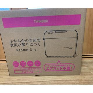 TWINBIRD - 布団乾燥機 TWINBIRD FD-4149W