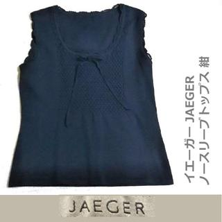 イエーガー(JAEGER)の【得価】イエーガー JAEGERノースリーブトップス紺(タンクトップ)