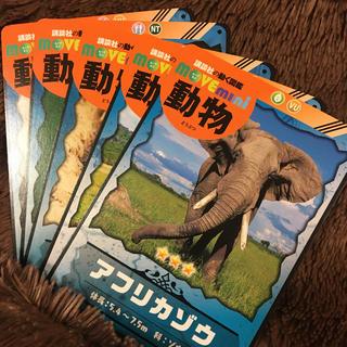 コウダンシャ(講談社)のMOVEminiクイズカード 動物5種セット(その他)