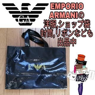 エンポリオアルマーニ(Emporio Armani)のエンポリオアルマーニ ビニールバッグ bag トートバッグ 手提げ袋 今だけ送料(トートバッグ)