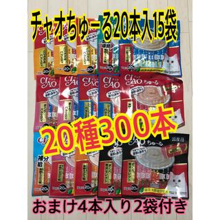 イナバペットフード(いなばペットフード)のチャオちゅーる20種300本(ペットフード)