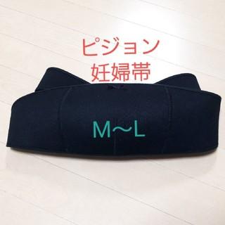 ピジョン(Pigeon)のピジョン妊婦帯 M~Lサイズ(マタニティウェア)