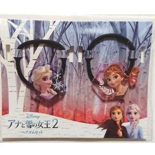 アナトユキノジョオウ(アナと雪の女王)のアナと雪の女王2 ベアゴムセット(キャラクターグッズ)