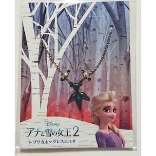 アナトユキノジョオウ(アナと雪の女王)のアナと雪の女王2 レプリカネックレス エルサ(キャラクターグッズ)