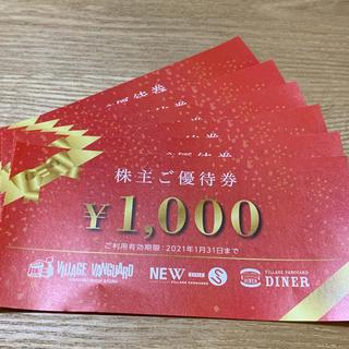 ヴィレッジヴァンガード 株主優待券 6000円分