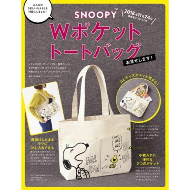 SNOOPY(スヌーピー)のスヌーピー トートバッグ エンタメ/ホビーのおもちゃ/ぬいぐるみ(キャラクターグッズ)の商品写真