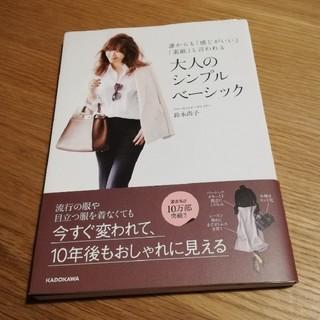 角川書店 - 誰からも「感じがいい」「素敵」と言われる大人のシンプルベ-シック