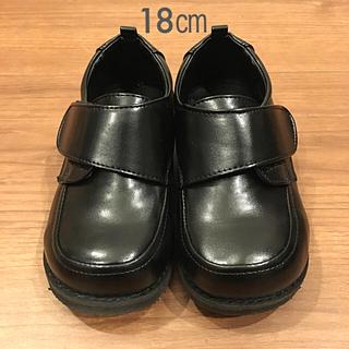 西松屋 - フォーマル靴 18センチ 男の子 西松屋