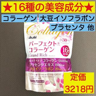 アサヒ - ラスト2セット★16種の美容成分★パーフェクトコラーゲン約30日分 アサヒ