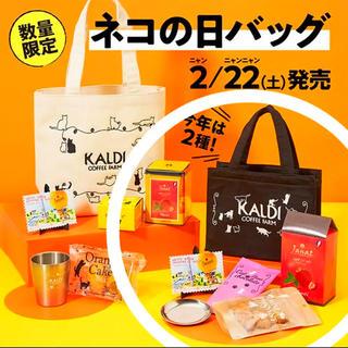 カルディ(KALDI)のカルディ 猫の日バッグ 2020(トートバッグ)