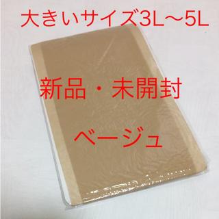 大きいサイズストッキング【新品】5Lまで☆