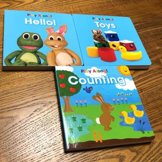 Disney - プレイアロング 絵本 3冊セット 新品