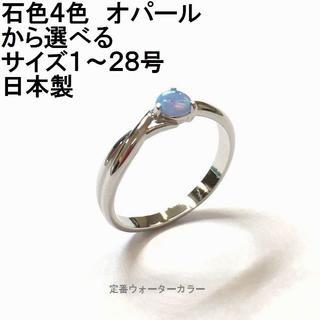 日本製 Opal Ring☆10月の誕生石オパール /BR-4590(リング(指輪))