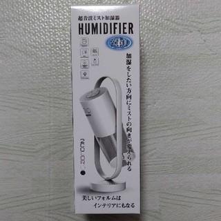 超音波ミスト加湿器 ムードライト搭載 360度回転 新品