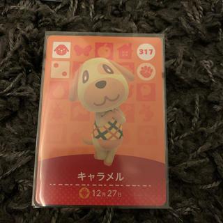 ニンテンドースイッチ(Nintendo Switch)のキャラメル アミーボ amiibo(ゲームキャラクター)