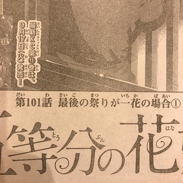 講談社(コウダンシャ)の五等分の花嫁 雑誌 切り抜き エンタメ/ホビーの漫画(少年漫画)の商品写真