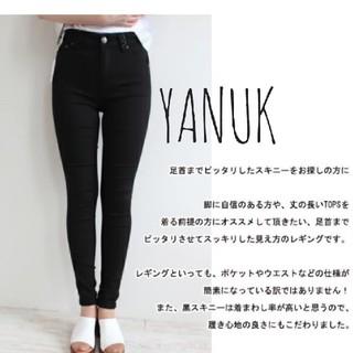ヤヌーク(YANUK)のYANUKヤヌーク黒スキニーパンツレギング23Sストレッチ(デニム/ジーンズ)